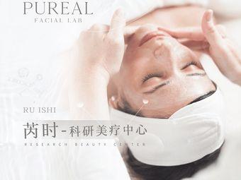Pureal芮时科研美疗中心