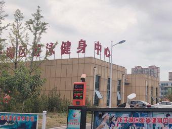 龙子湖区游泳健身中心(龙子湖店)
