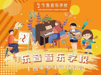乐音音乐学校(平城路校区)