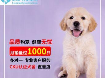 尚宠名宠·CKU犬舍直营·宠物猫狗活体购宠中心