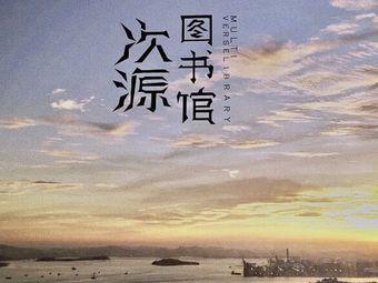 次源图书馆·剧本杀(双子塔店)