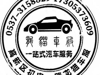 龙猫汽车服务