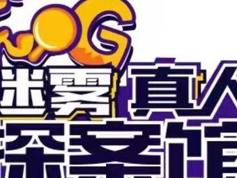 FOG·迷雾真人探案馆·沉浸密室逃脱(金鹰店)