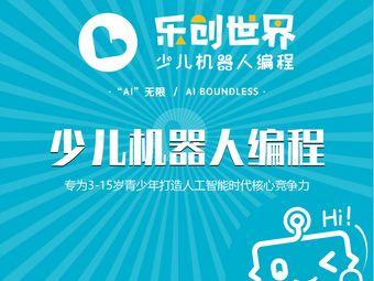 乐创世界少儿机器人编程(清滨校区)