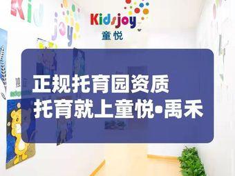 Kidsjoy 童悦双语托育园
