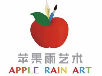 苹果雨艺术