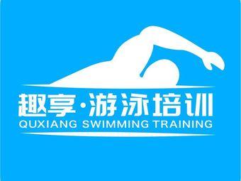 趣享游泳培训(大东海店)