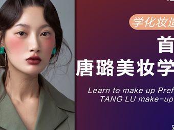 唐璐国际美妆学院