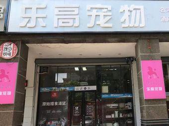 乐高宠物(沐林美郡店)