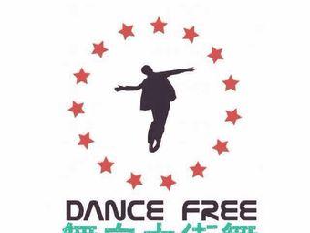 舞自由街舞连锁(万达店)