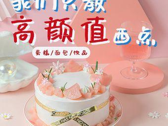 西点村蛋糕面包培训学校