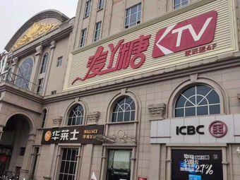 麦丫糖量贩式KTV
