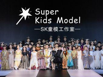 SK童星模特