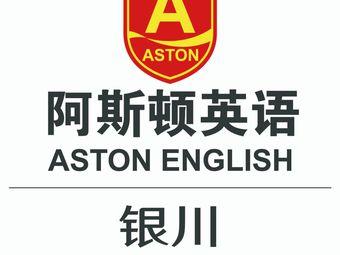 银川阿斯顿英语学校