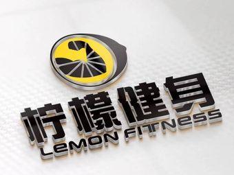 柠檬健身工作室