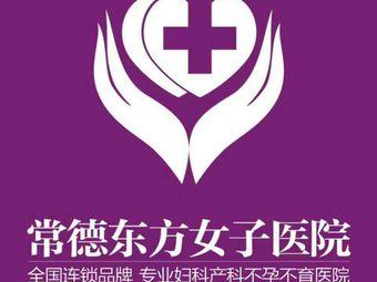 东方女子医院