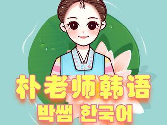 朴老师韩语