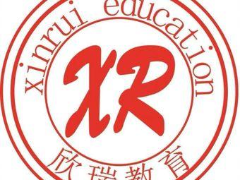 欣瑞教育(蚌埠分校)