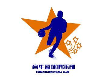 育华篮球培训(桥西校区)