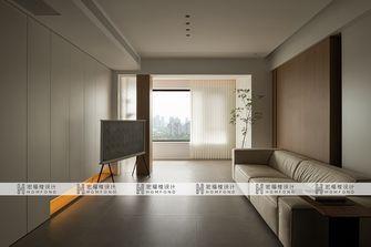 20万以上140平米四现代简约风格客厅装修图片大全
