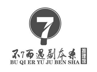 不7而遇剧本杀(市政别墅店)