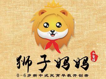 狮子妈妈托育早教私塾馆(天心店)