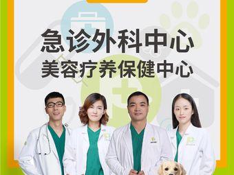 瑞鹏宠物医院(郫都工院分院)