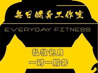 每日健身工作室(周巷店)
