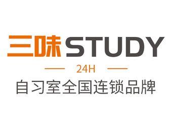 三味STUDY·24h(昆山店)