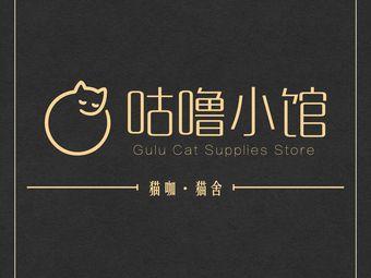 咕噜小馆·猫咖猫舍