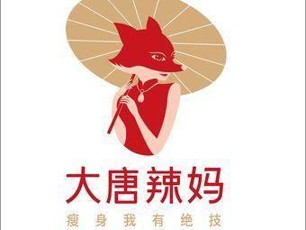 大唐辣妈绝技减肥(力天凤凰城门店)