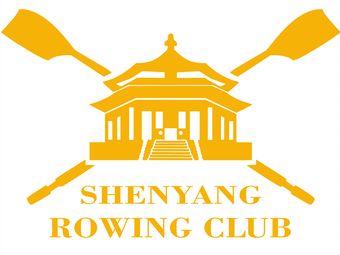 清泉盛京赛艇俱乐部