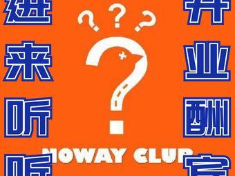 别问·NoWay Club剧本杀(金鹰店)