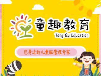 童趣教育·全脑乐高早教中心(松北校区)