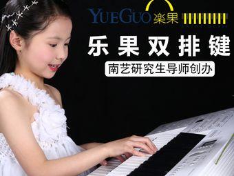 乐果双排键音乐中心(浦口校区)