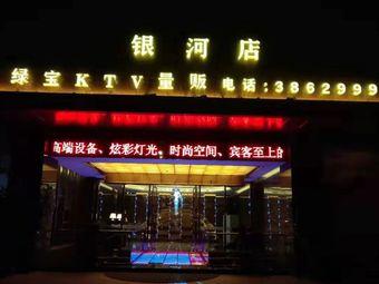 绿宝KTV量贩(银河店)