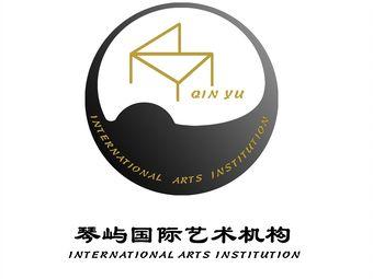 琴屿国际艺术机构