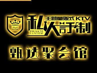 私人订制量贩式KTV(华府店)