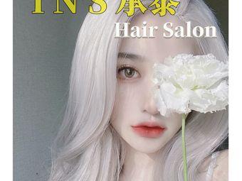 INS 承泰(凯邦万象街店)