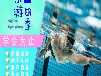 乐游四季·室内恒温游泳馆(天河车陂店)
