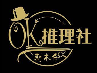 OK剧本演绎推理社(恒福店)