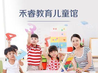 禾睿教育儿童馆