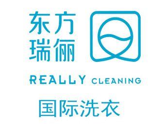 东方瑞俪国际洗衣清远店