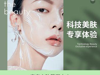 青森皮肤管理中心(庐山路店)