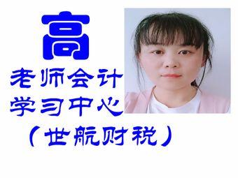 高老师会计培训(君悦府校区)