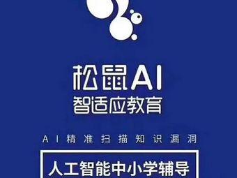 松鼠Ai(燕京航城校区)