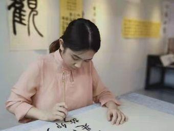 兰亭笔庄(文化艺术中心店)