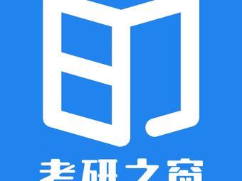 考研之窗(三好校区)