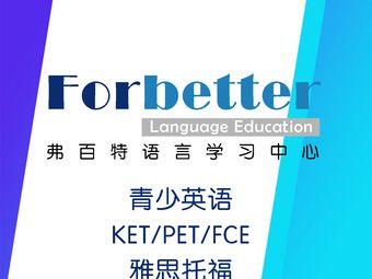 弗百特语言学习中心(传媒大学店)