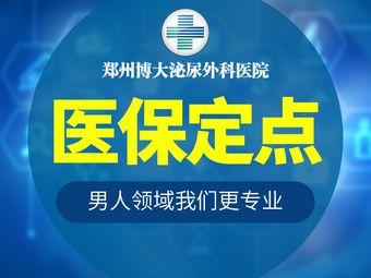 郑州博大泌尿男科医院
